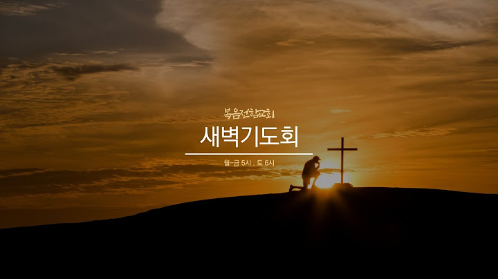 복음전함교회 5월 5일 새벽기도 실시간 (출애굽기 13장 1-10절)