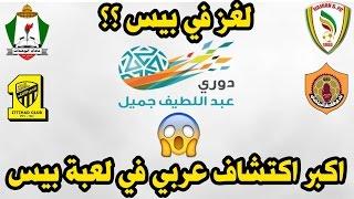 اكبر اكتشاف في لعبة بيس 2016 و مستقبل بيس 2017 ! فرق عربية في اللعبة ؟! - اكتشاف عربي كبير !