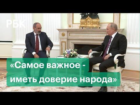 Владимир Путин лично поздравил Никола Пашиняна с победой на выборах в Армении