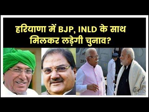 BJP-INLD alliance may be possible in Haryana: BSP ने मुँह फेरा, अब BJP और INLD का हो सकता है गठबंधन?