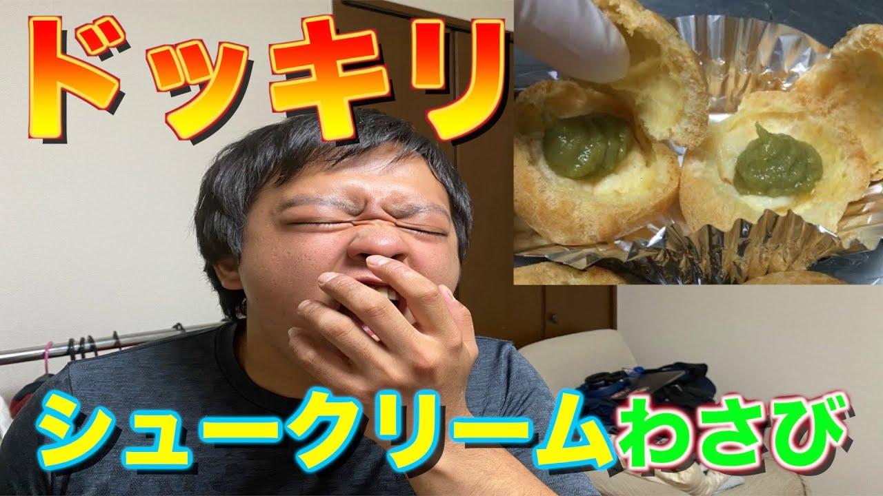 シュークリームわさびドッキリ!(ヤラセ疑惑?)