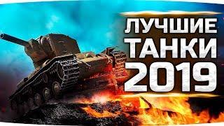 ЛУЧШИЕ ТАНКИ 2019 — Что качать в 2019 в World of Tanks? ● Самые Крутые Имбы