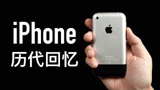 iPhone 12代历代回忆:第一次买被奸商骗的好惨