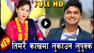 '' संगै सुत्दा उफिन्छौकी ब्राखाको पाठीझै '' Pashupati Sharma & Maya Gurung  || New Live Dohori