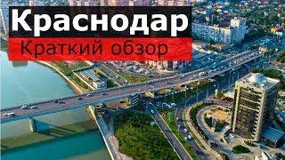 краснодар. Краткий обзор города. Переезд в Краснодар