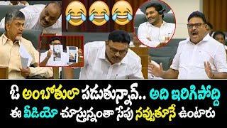 Ambati Rambabu Comedy Punches On Acham Naidu andamp; Chandrababu in Assembly