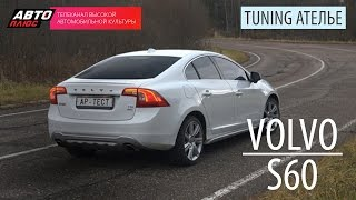 Тюнинг Ателье - Volvo S60 - АВТО ПЛЮС