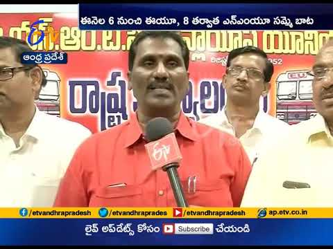 APSRTC State Wide Strike From February 6 | Over Demand of  50 % Fitment