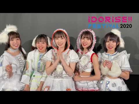 【IDORISE!! FESTIVAL2020】FES☆TIVE コメント動画