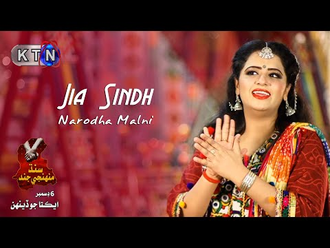 Jia Sindh  | Ekta Song | ON KTN ENTERTAINMENT