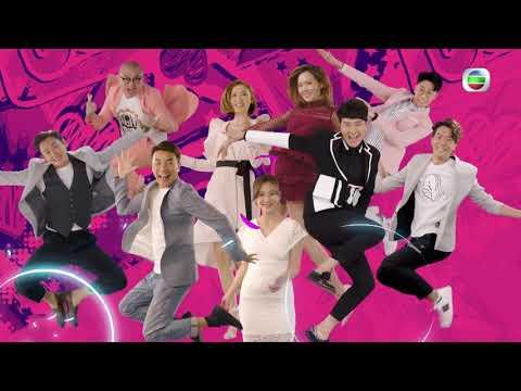 珍惜香港 發放娛樂 TVB52年 台慶