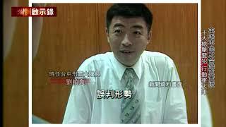 【台灣啟示錄 預告】英雄本色之台灣真實版 十大槍擊要犯 行動軍火庫