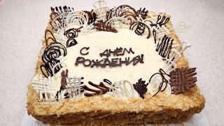 Торт наполеон Торт для мужчины Как сделать надпись на торте