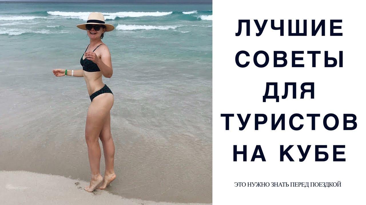 Советы туристам на Кубе 2019