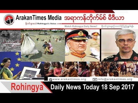 Rohingya Daily News Today 18 September 2017 أخبارأراكان باللغة #الروهنغية #ရိုဟင္ဂ်ာ ေန႔စဥ္ သတင္း