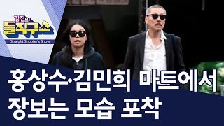 [핫플] 홍상수·김민희 마트에서 장보는 모습 포착 | 김진의 돌직구쇼 thumbnail
