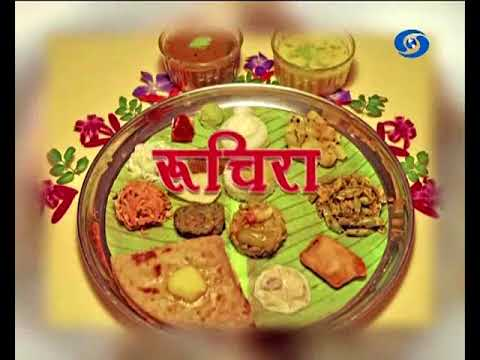 Doordarshan Sahyadri Ruchira - 08 February 2019 - रुचिरा