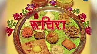 Doordarshan Sahyadri Ruchira - 08 February 2019 - रुचिरा
