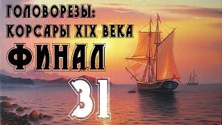 Головорезы: Корсары XIX века С.31 [Финал].