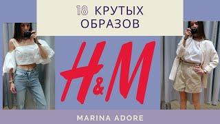 Яркие образы в H&M ❤️. Примерка в Магазине. Влог Покупки. Бюджетный шоппинг. Распродажа и Новинки.