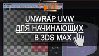 Unwrap UVW в 3ds Max. Unwrap UVW для начинающих в в 3ds Max