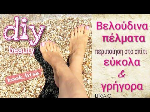 8969fa780a2 Περιποιήση για βελούδινα πέλματα | LITSA G. | Treatment for velvet feet !