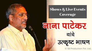 Download lagu नाना पाटेकर यांचे उत्कृष्ट भाषण | Nana Patekar Speech | Chandrakant Dalvi | SB Production Pvt. Ltd.