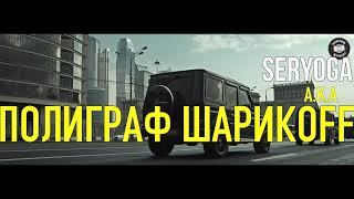 Серёга А.К.А. ПОЛИГРАФ ШАРИКОFF в Николаеве