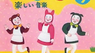 楽しい音楽 Tanoshii Ongaku やっぱり Yappari 1983