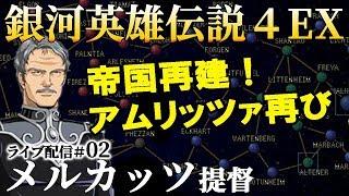 【銀英伝4EX実況:メルカッツ編02】門閥貴族に栄えあれ!第2次アムリッツァ会戦