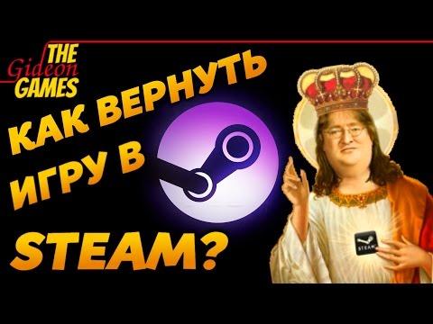 Как вернуть игру в Steam | Покупай-Возвращай: Святой Габен благословляет!
