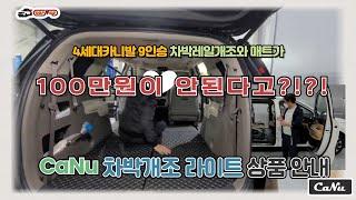 차박캠핑)오로지 차박만을 위한 4세대카니발 9인승 카누…