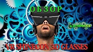 3D очки виртуальной реальности VR SHINECON 3D Glasses(Обзор новых 3D очков виртуальной реальности VR SHINECON Погружение в виртуальную реальность теперь доступно..., 2016-01-31T00:01:18.000Z)