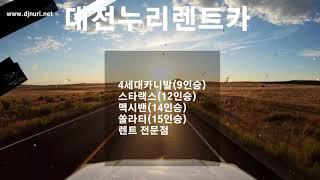대전렌트카 세종렌트카 대전신차렌트카 대전승합차렌트카