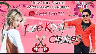 Tate Khali Chahen Odia Romantic Status    Ft Mantu    Lovers Special Status    Out Now   