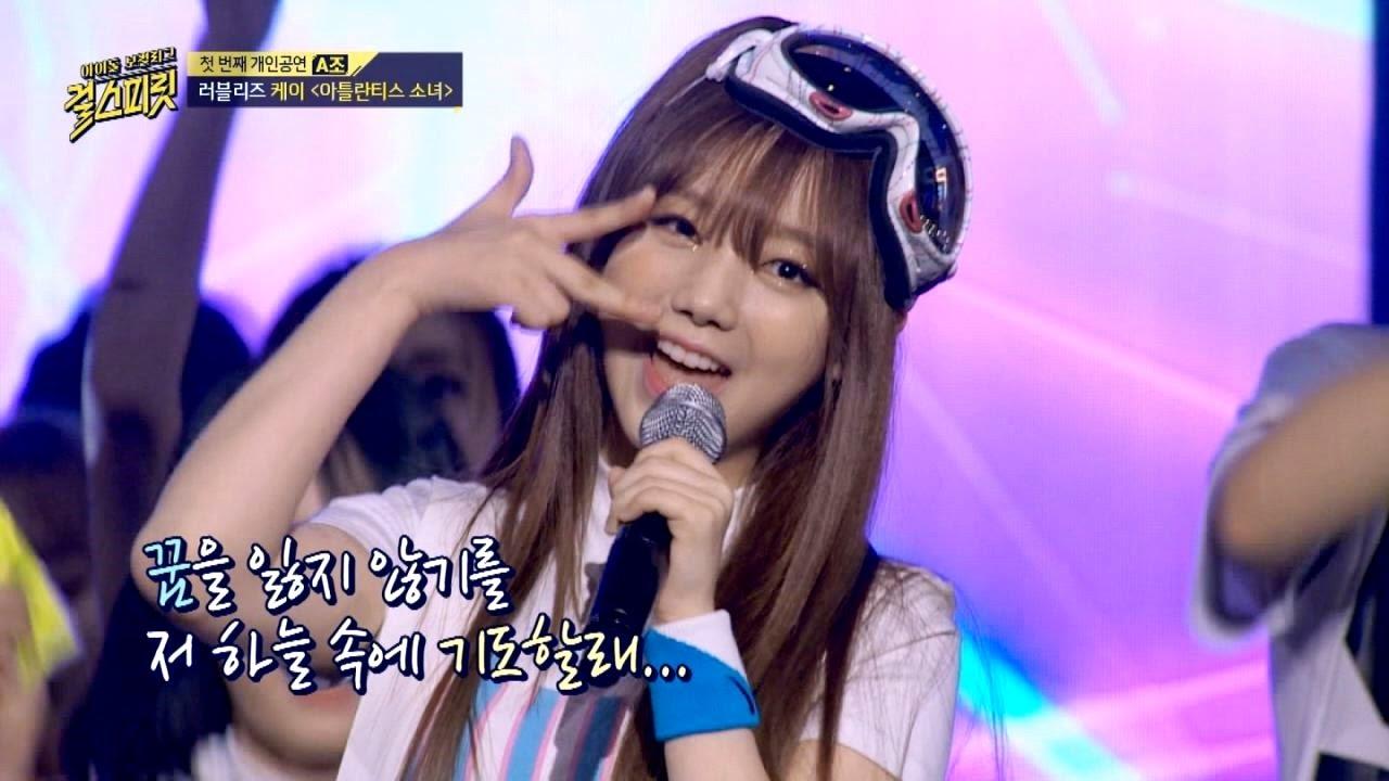 Download 상큼함 폭발한 러블리즈 케이 '아틀란티스 소녀'♪ (풀영상) 걸스피릿 2회