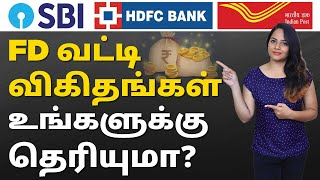 Fixed Deposits Interest Rates in Tamil | SBI,HDFC,Indian Post Interest Rates in Tamil | Sana Ram