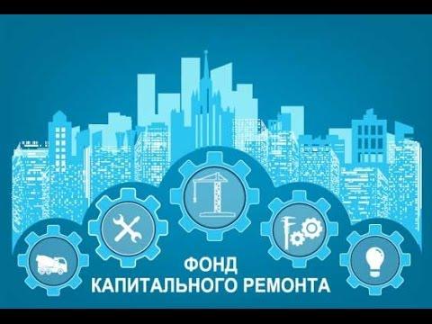 Фонд капитального ремонта многоквартирных домов города Москвы
