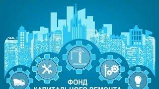 Фонд капитального ремонта многоквартирных домов города Москвы(, 2015-11-23T11:04:56.000Z)