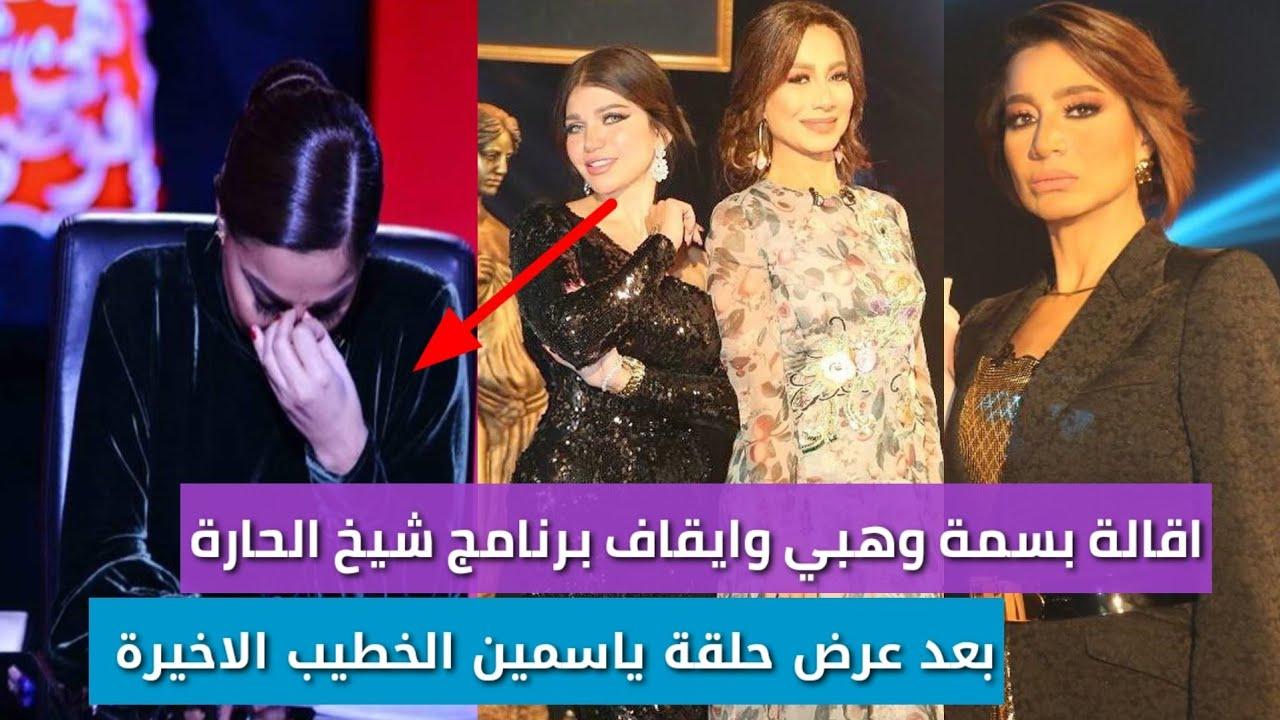 استقالة بسمة وهبة من قناة القاهرة والناس ووقف برنامج شيــخ الحارة لهذه الاسباب