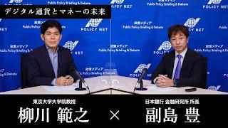 【第38回】デジタル通貨とマネーの未来(副島 豊 × 柳川範之)