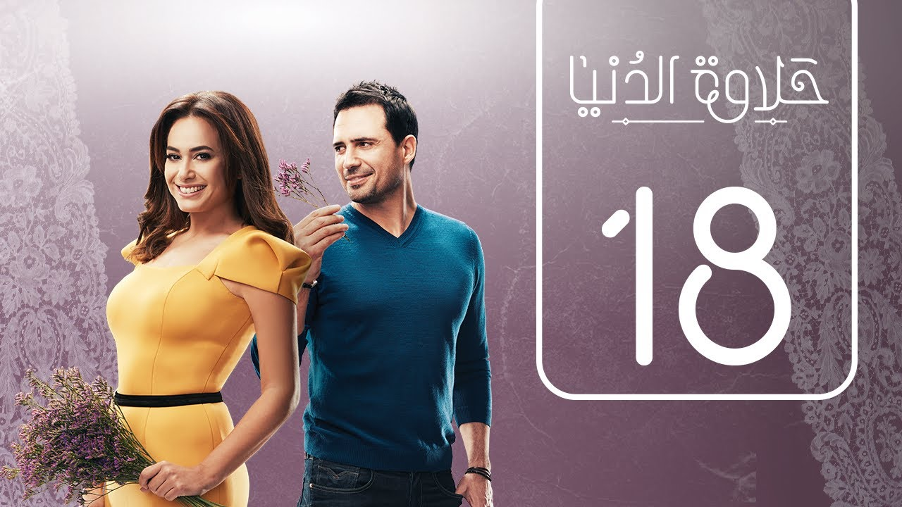 مسلسل حلاوة الدنيا | الحلقة الثامنة عشر | Halawet Eldonia  .. Episode No. 18
