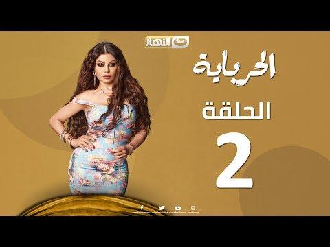 Episode 02 - Al Herbaya Series | الحلقة الثانية - مسلسل الحرباية