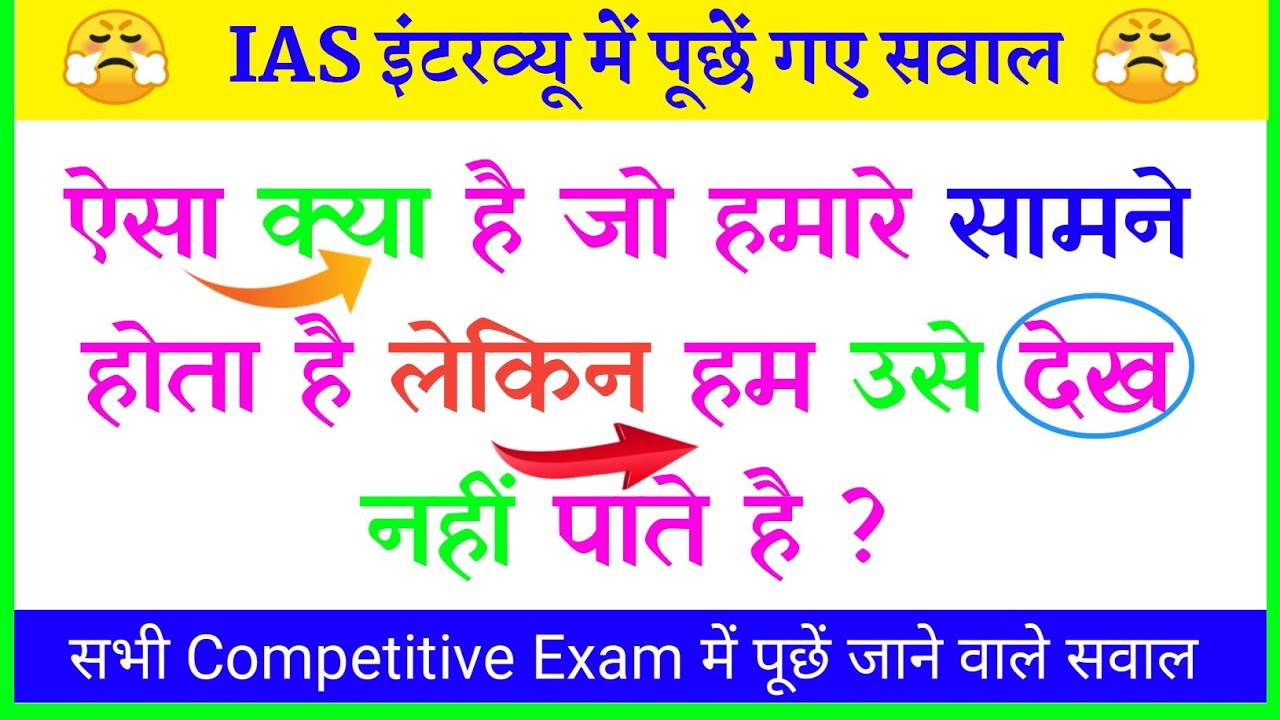 Download intresting gk questions and answers in hindi   most brilliant gk questions and answers   gk quiz