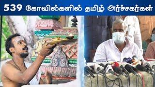539 கோவில்களில்  தமிழ் அர்ச்சகர்கள் | Sekar Babu Press Meet | DMK | TTN