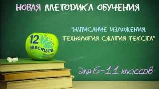 Тренинг по русскому языку в лагере, туроператор