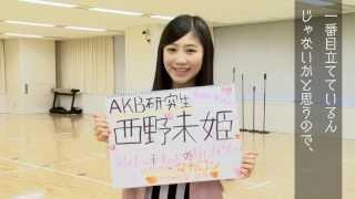 AKB48グループ研究生 自己紹介映像 【AKB48 西野未姫】/AKB48[公式]