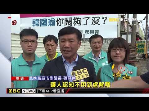 綠營立看板批「鬧夠了沒」 韓國瑜:謝謝打廣告