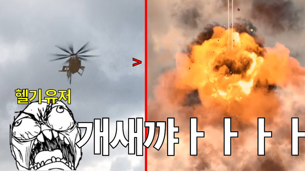킹받는 헬기 킹받게하기