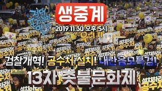 [생중계] 검찰개혁! 공수처 설치! 13차 촛불문화제 / 정청래 전 의원